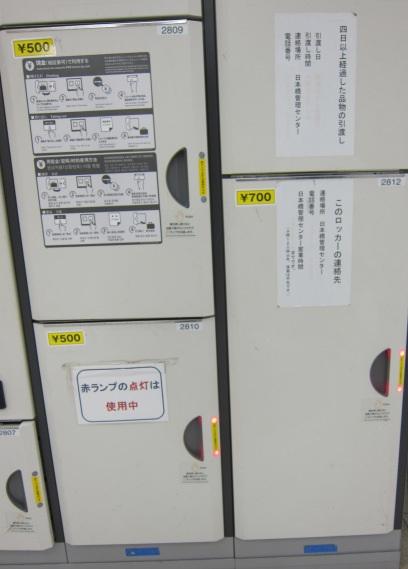Oshiage station locker