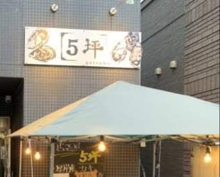 Gotsubo Oyster Bar